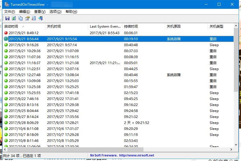 TurnedOnTimesView v1.35系统日志查看工具,可查询电脑开机,关机记录与使用时间 5