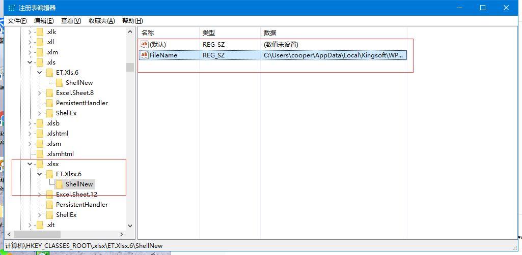 """打开新建的Excel表格提示""""因为文件格式或文件扩展名无效"""" 2"""