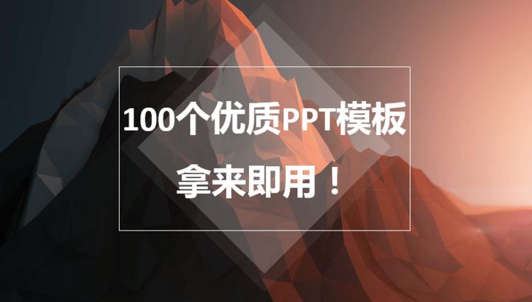 100个精选免费PPT模板下载,拿来即用! 4
