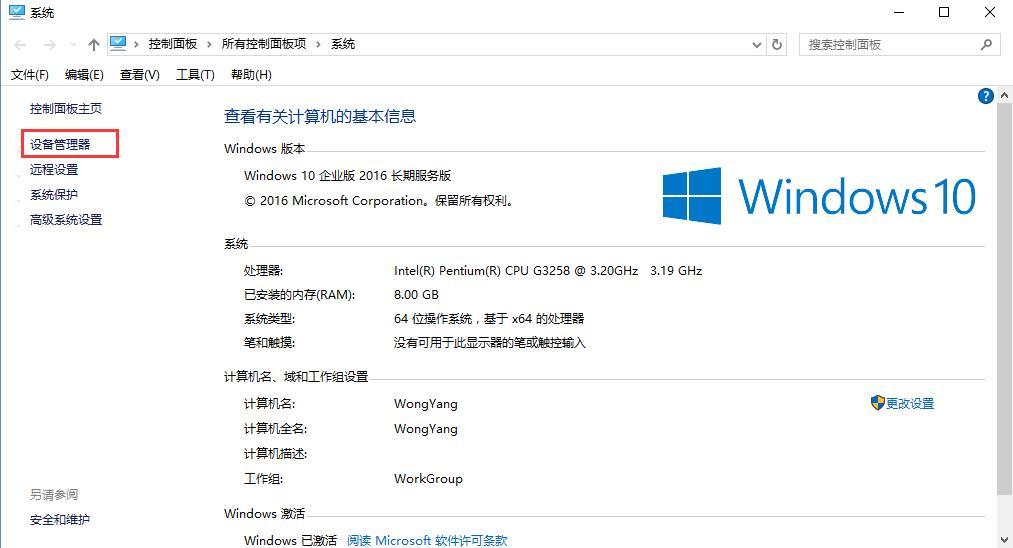 Windows10系统插上USB接口没有反应 1