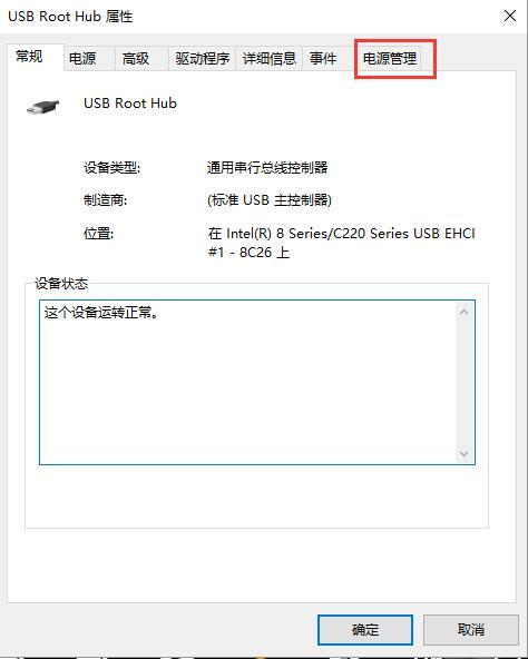 Windows10系统插上USB接口没有反应 4