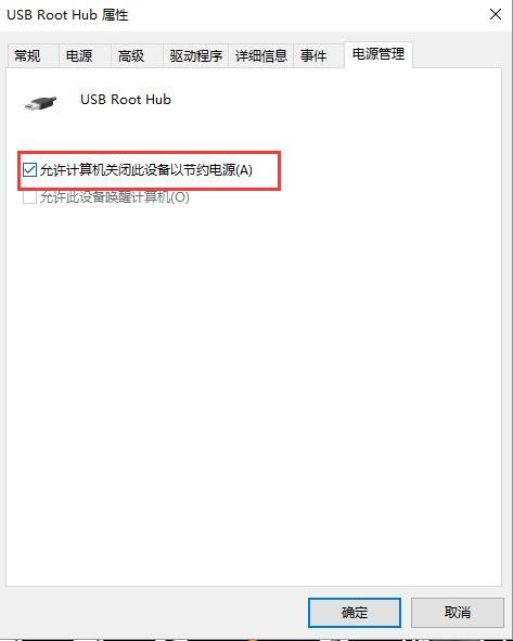 Windows10系统插上USB接口没有反应 5