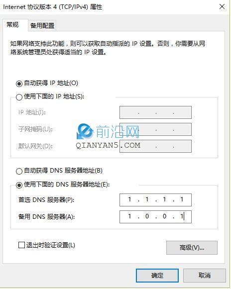 怎么修改DNS服务器为CloudFlare DNS服务1.1.1.1 4