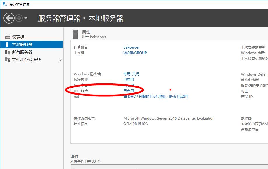 Windows Server 2016服务器配置网卡链路聚合(NIC Teaming)-王耍耍