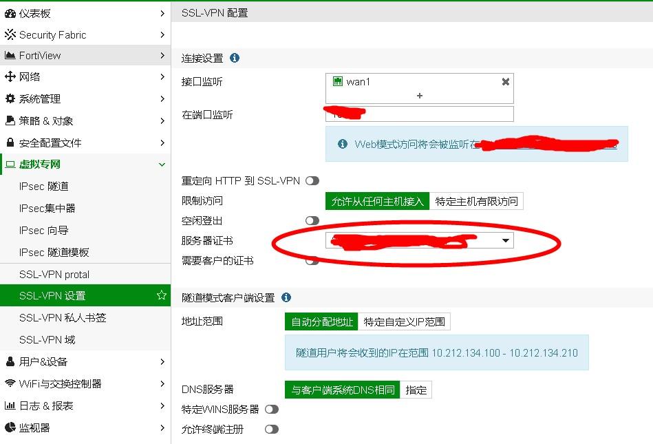 飞塔防火墙SSL VPN配置SSL证书 FortiGate SSL设置SSL证书认证 5