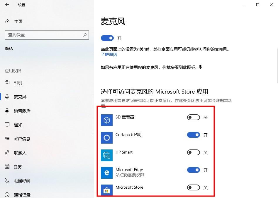 怎么修复Windows10麦克风没有声音:笔记本电脑没有声音怎么办? 4