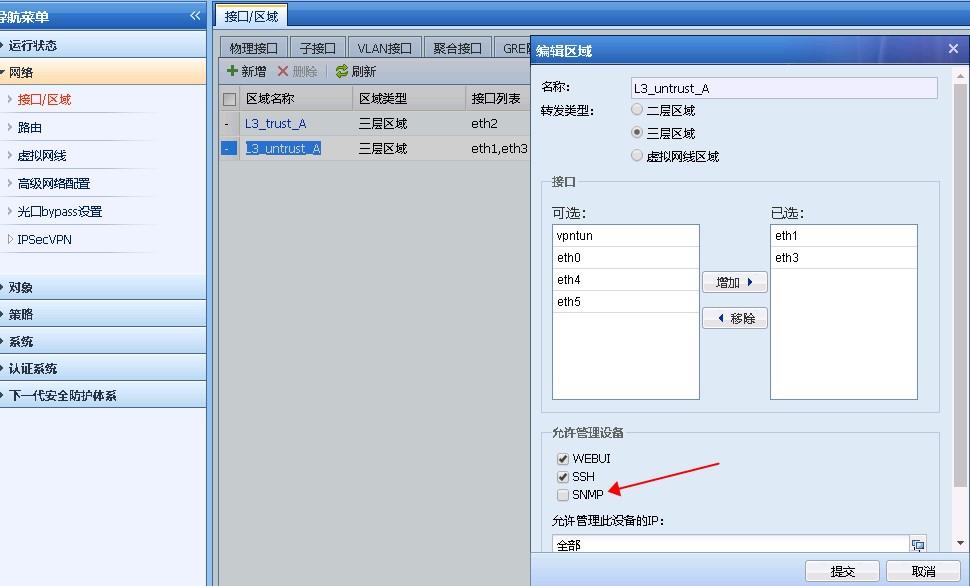 深信服防火墙开启SNMP协议 深信服怎么开启SNMP协议? 1