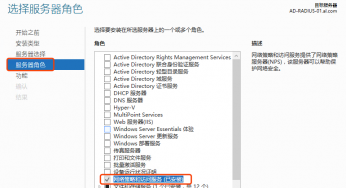 Windows NPS( RADIUS ) server服务搭建 2